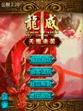 龙威Online