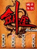剑途Online