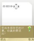 计算器 Calculator v1.30汉化版