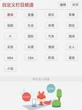 搜狐新闻快递