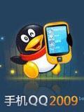 手机QQ2009