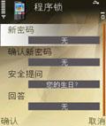 程序锁 Application Locker v1.00